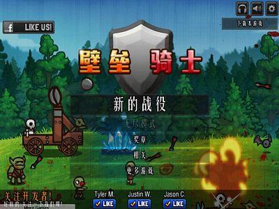 護衛騎士中文版