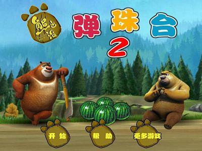 熊出沒彈珠台2