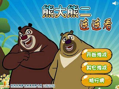 熊大熊二連連看