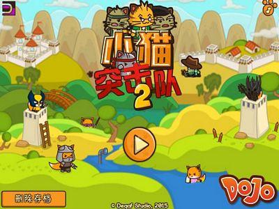 貓咪向前跑2中文版