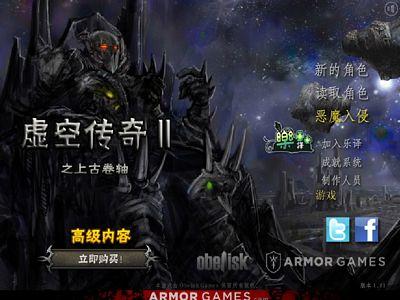 虛空傳奇2中文版