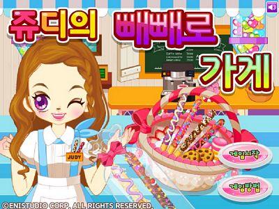 Judy餅乾屋