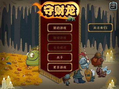 屠龍騎士團:中文版