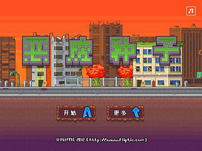 惡魔種子:中文版