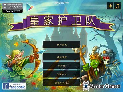 皇家騎士團:中文版