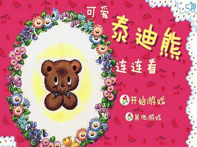 可愛泰迪熊連連看
