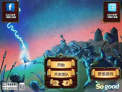 元素守護神:中文版