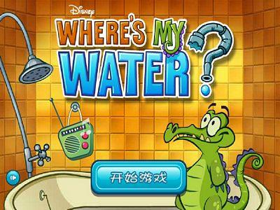 小鱷魚愛洗澡:中文版