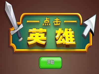 點擊英雄:中文版