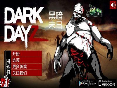 黑暗末日:中文版