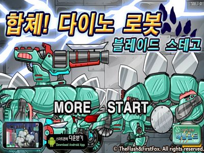 機器劍龍模型