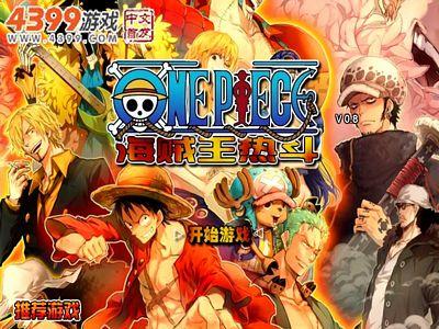 海賊王熱鬥 0.8