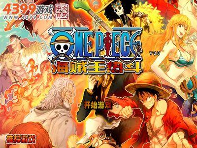 海賊王熱鬥 0.8 無敵版