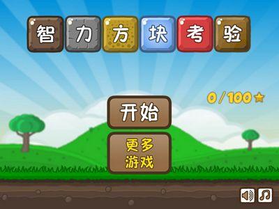 魔力方塊:中文版
