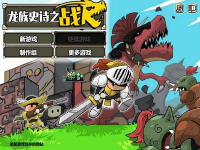 榮譽騎士之戰:中文版