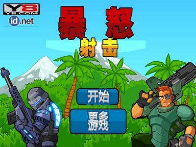 反恐突擊隊:中文版