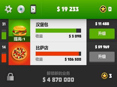 模擬商人:中文版