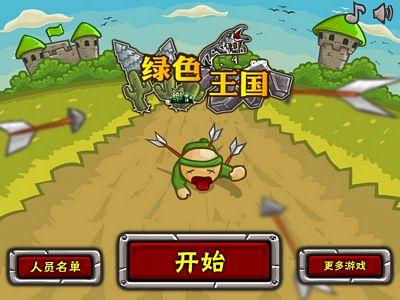 綠色王國之戰:中文修改版