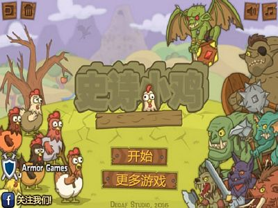 咕咕雞大作戰:中文版