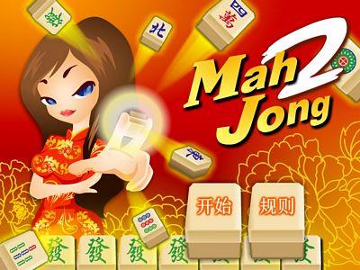美女麻將2:中文版