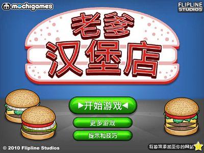 老爹漢堡店:中文版