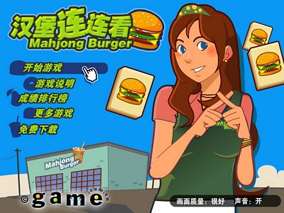 漢堡連連看:中文版
