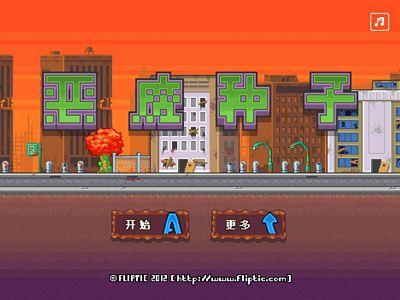 惡魔種子:中文修改版