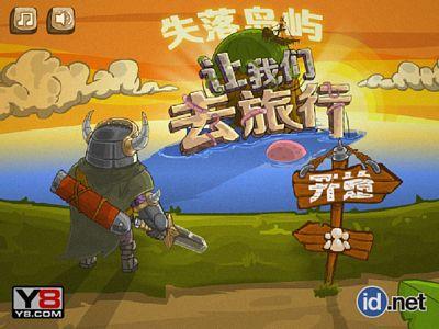 遠征的英雄2:中文版