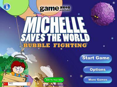 熱氣球大戰