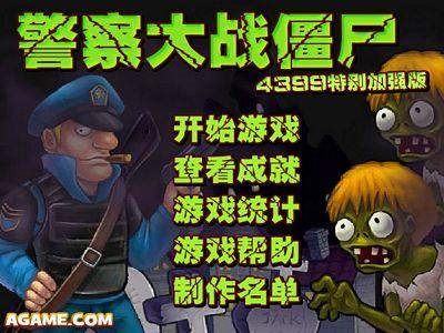 殭屍戰警:中文修改版