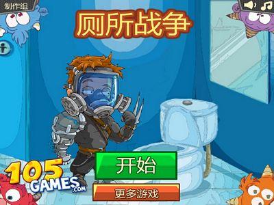 廁所大作戰:中文版