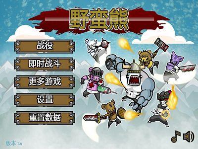 野蠻熊部落:中文版