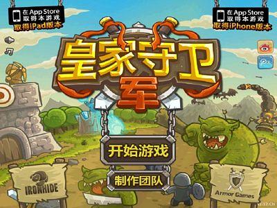 王國突襲 1.12:中文修改版