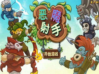 惡魔射手:中文無敵版