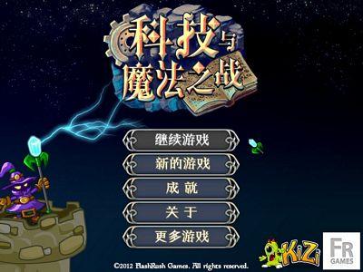 魔法之戰:中文版
