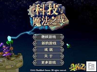 魔法之戰:中文修改版