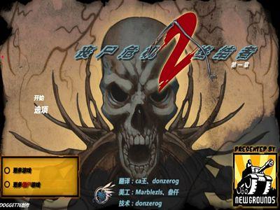 終結亡靈2:中文版
