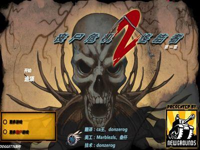 終結亡靈2:中文修改版