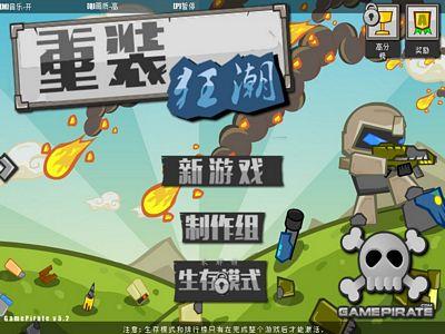 重金屬機器人:中文版
