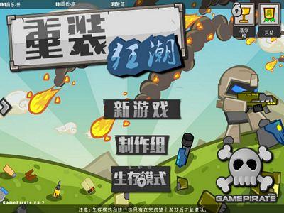 重金屬機器人:中文修改版