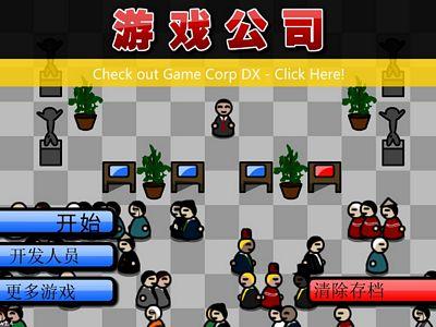 遊戲公司:中文版