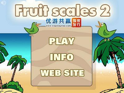 水果天平2