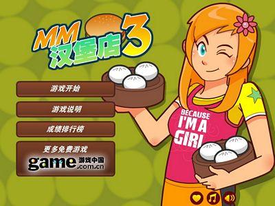 MM漢堡店3