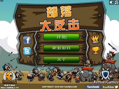 原始人戰爭:中文版