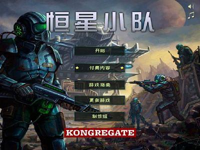 星球守衛戰:中文版