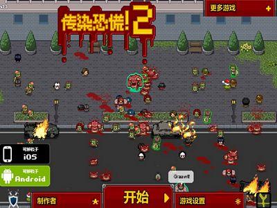 殭屍瘟疫2:中文版