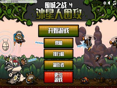 城市突擊隊4:中文版