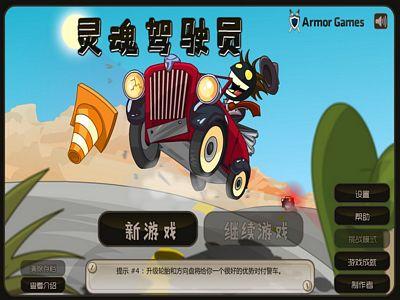 撞毀警車:中文版