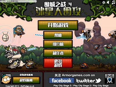 城市突擊隊4:中文修改版