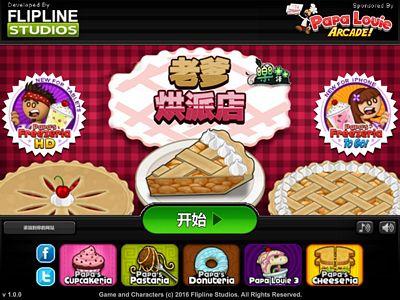 老爹烘焙店:中文版